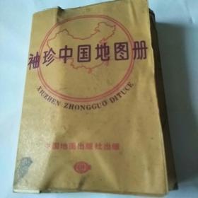 1992年版:袖珍中国地图册