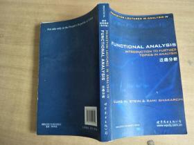 泛函分析:An Introduction to Further Topics in Analysis【实物图片,品相自鉴】