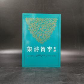 台湾三民版 彭国忠 注译《新译李贺诗集》(锁线胶订)