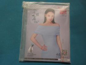 东方购物/第148期/2019年4/16-4/30,封面人物:张馨予