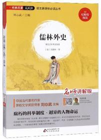 语文核心素养阅读丛书:儒林外史