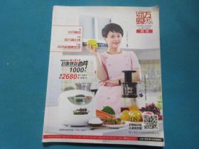 东方购物/第104期/2015年8/1-8/31,封面人物:丹丹