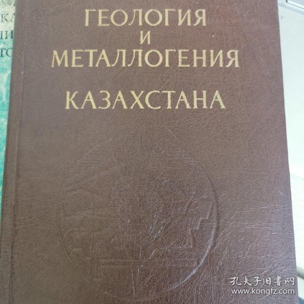 геология и металлогения казахстана哈萨克斯坦的地质和成矿学