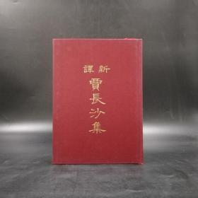 台湾三民版  林家骊注译,陈满铭校阅《新译贾长沙集》(精)