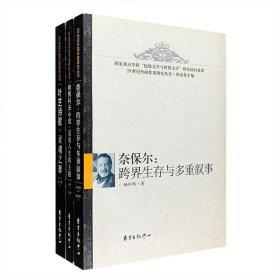"""""""20世纪外国作家研究丛书""""全六册  《马克.吐温青少年小说主题研究》《纳博科夫小说:追逐人生的主题》《劳伦斯中短篇小说多视角研究》《叶芝诗歌:灵魂之舞》《 奈保尔:跨界生存与多重叙事》《米兰.昆德拉小说:探索生命存在的艺术哲学》  Y"""