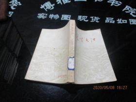 万里长江   货号43-2