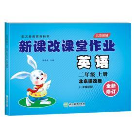新课改课堂作业英语试卷二年级上册二年级英语北京课改版