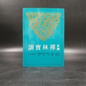 台湾三民版  李中华注译,潘世校阅《新譯禪林寶訓》(锁线胶订)