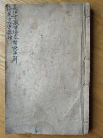 《长沙歌括》六卷,《伤寒医诀串解》六卷,《伤寒真方歌括》六卷,清朝晚期石印本,三套两厚册合订一册全。20.3*13.3*1.5cm