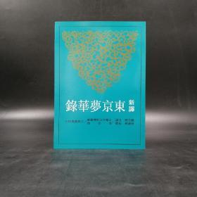 台湾三民版  严文儒注译,侯迺慧 校阅《新译东京梦华录(二版)》(锁线胶订)