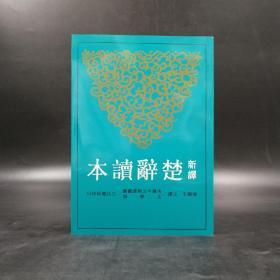 台湾三民版  傅锡壬注译《新译楚辞读本(三版)》(锁线胶订)