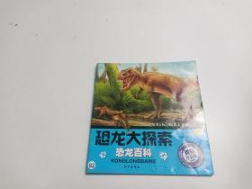 恐龙大探索 恐龙百科(美绘注音版)