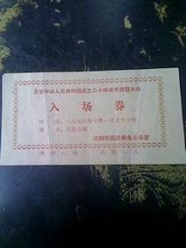 庆祝中华人民共和国成立二十四周年
