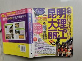 昆明大理丽江及周边终极热线自由行(2011-2012最新全彩版)