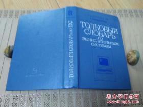 计算机系统辞典【前苏联俄文原版】