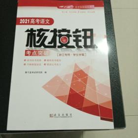 2021高考语文核按钮考点突破浙江专用学生学案