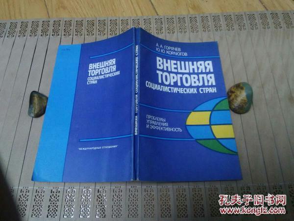 社会主国家的对外贸易【管理问题及效率】前苏联俄文原版