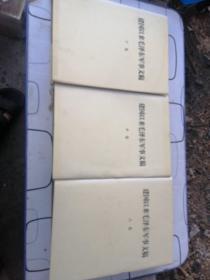 建国以来毛泽东军事文稿〈上中下全三册〉