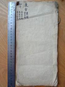《東臺家譜》,清初寫本,一套一冊全。規格30.5*15.3cm
