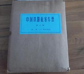 中国铁路旅客车票,第三集。《中国铁道之旅配套车票》只印了1000册,80年代全部出口。十分罕见,车票130张。