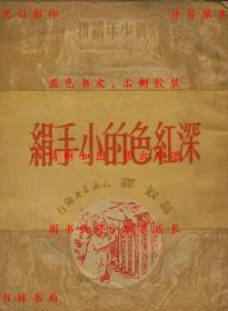 深红色的小手绢-伏龙科娃-民国知识书店刊本(复印本)