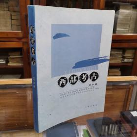 西部考古 第二辑 大16开本 一厚册 原价80元