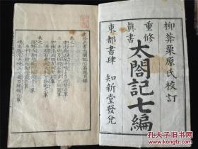 和刻本真书《太阁记》七编首册(卷一至卷三),带牌记,写刻精美。