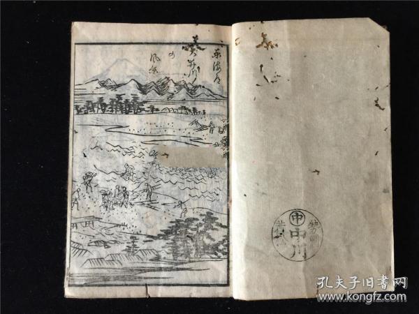 和刻本《东海道中膝栗毛》(三编卷上)1册。江户时期插图版滑稽小说。