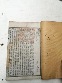 明儒学案卷十一至卷十五,五卷合订厚本