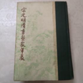 宋元明清书画家年表(馆藏书)