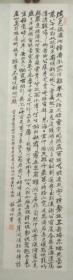 庄传林书法作品(四尺对开)