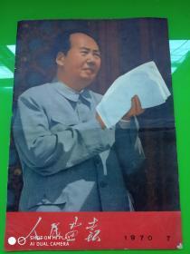 人民画报封皮  1970.7