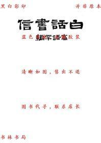 【复印件】白话书信-高语罕-民国亚州书局上海刊本