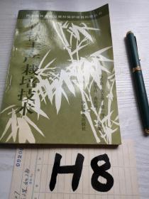 竹林丰产栽培技术 一版一印(印1500册)