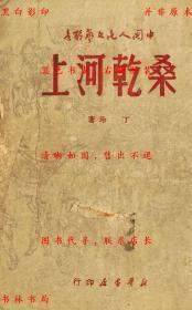 桑干河上-丁玲-民国新华书店刊本(复印本)