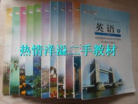 人教版高中英语课本全套11本