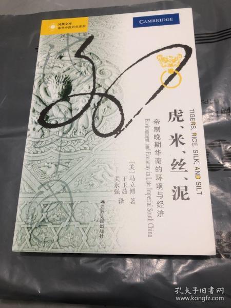虎•米•丝•泥:帝制晚期华南的环境与经济