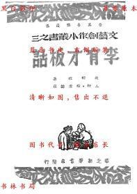 李有才板话-赵树理-民国华北新华书店刊本(复印本)