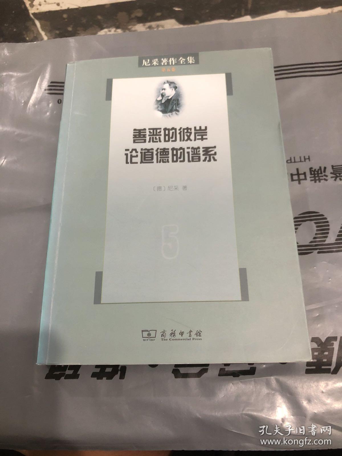 尼采著作全集(第5卷):善恶的彼岸/论道德的谱系