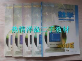 2000年代老课本 老版高中数学课本 全套5本 人教版