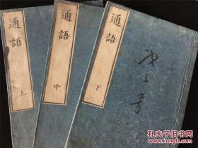 1876年和刻本《通语》3册全,水哉馆遗编。日本史历史类 明治9年出版。