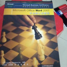Microsoft Office Word 2007 专业级认证教程   有盘