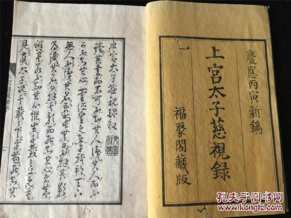 1866年和刻本《上宫太子慈视录》1册全,返照道人著,似有论及俗儒排佛之事