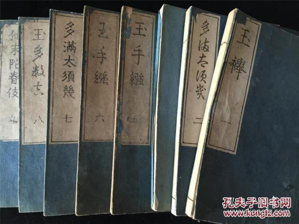 和刻本《玉举》存8册(旧缺3、10二卷),玉举,玉多须几等,日本古代神社神话类,写刻精美,文政年间刊