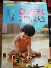 正版 大彩生活读库:婴幼儿全脑开发益智游戏大全