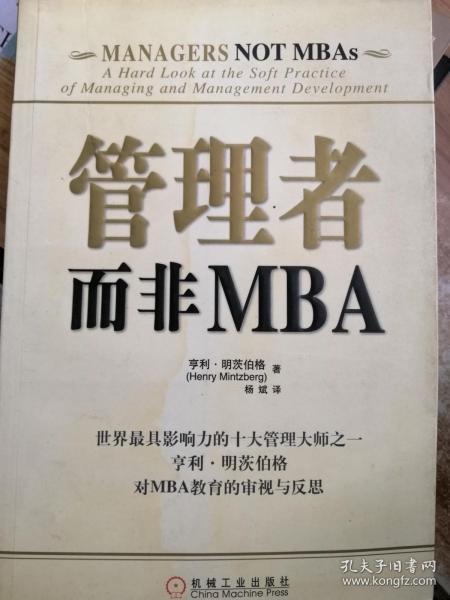 管理者而非MBA