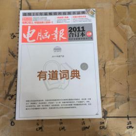 电脑报2011合订本