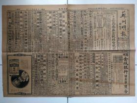 原版保真民国20年7月11日早期苏州报纸《苏州明报》,2开,尺寸大