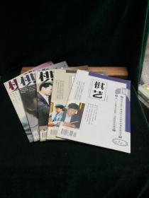 棋艺(2004上6.11;2005上.4.5.6)五本