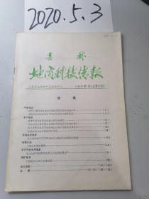吉林地质科技情报  1986年1期